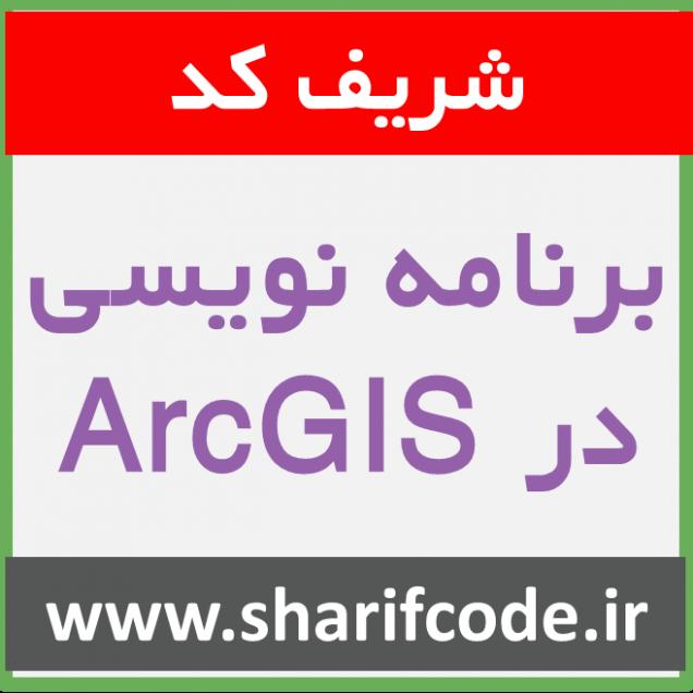 شریف کد : دپارتمان برنامه نویسی در ArcGIS