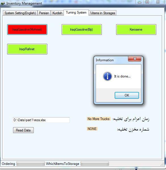 نرم افزار سفارشات اربیل شریف کد